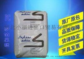 沙伯基础代理商 玻纤增强耐低温PC 沙伯基础 EXL4419不透明pc 良好的刚度,柔软
