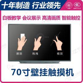 70寸壁挂一体机触摸显示器触摸电脑一体机批发一体机厂家