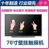 70寸壁掛一體機觸摸顯示器觸摸電腦一體機批發一體機廠家