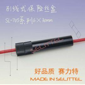 SL-705 机械线束保险丝座 引线式保险丝座  耐高温