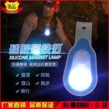 运动户外led发光磁铁硅胶警示灯厂家批发led发光背包硅胶磁铁灯