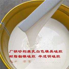 工艺品翻模矽利康 仿玉树脂模具硅胶 文化石 仿玉背景墙翻模硅胶
