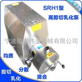 SRH1型一级乳化泵
