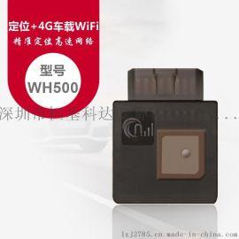 工业级全网通4G车载WiFi终端 GPS定位器 免安装OBD接口
