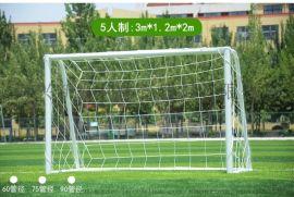 5人 7人 15人白色足球门 足球框