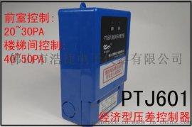 消防樓梯制動泄壓閥控制風機壓差感測器