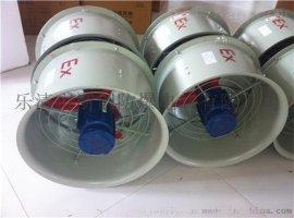 BT35-11- 0.55KW防爆轴流风机