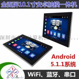 深圳东凌工控10.1寸安卓5.1系统触摸一体机