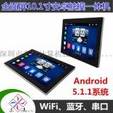 深圳東凌工控10.1寸安卓5.1系統觸摸一體機