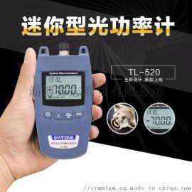 高精度光功率计,光纤测试仪光衰测试,通用接头,光功率计TL-520