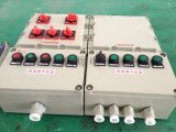 BXMD-8回路防爆动力配电箱