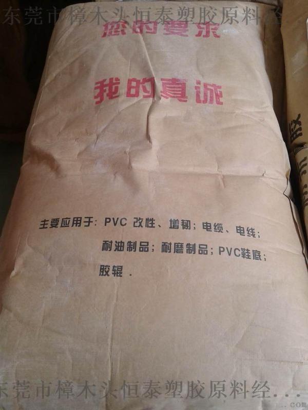 PVC聚氯乙烯增韧改性用粉末丁腈橡胶3003粉末