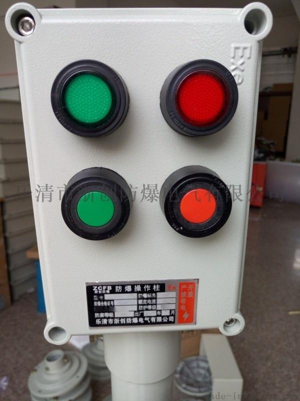 掛式現場防爆操作箱/兩燈兩鈕防爆操作箱