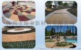 广东胶粘石材料厂家 景观路面材料厂家