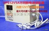 安防監控12V5A攝像機UPS應急後備電池硬盤錄像機不間斷適配電源