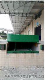 专业定制固定式登车桥 货台高度调节板