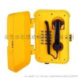 礦山緊急IP防水電話機, 礦山IP預警電話機