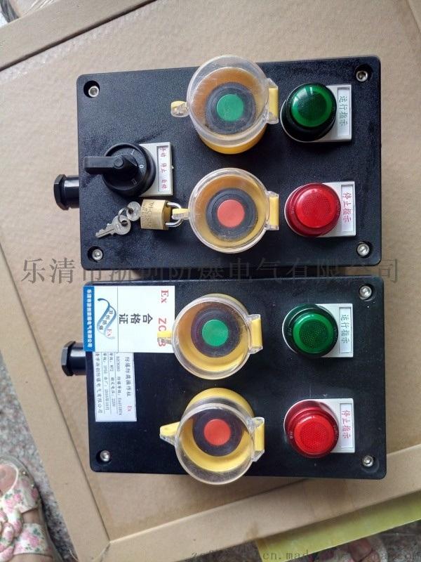 防爆操作柱两灯两钮一开关立式