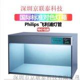 國際標準光源對色燈箱