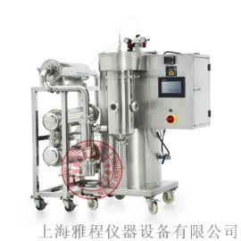 喷雾干燥机,有机溶剂喷雾干燥机,实验室有机溶剂喷雾干燥机