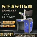 小太阳取暖器商标激光镭雕机,商标Logo激光打标机