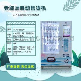 广州自动售卖机厂家自动售货机价格自助售货机多少钱一台自助售货机定制