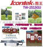 图王UV交通标识牌科室牌导向牌竹纤维UV打印机