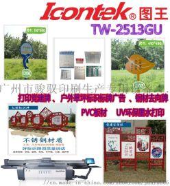 广州图王/户外标识/标牌UV加工设备直销厂家