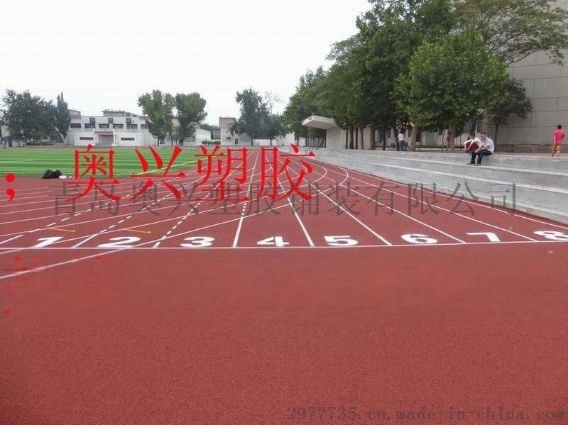 濟寧新國標學校塑膠跑道施工歡迎光臨~有限公司歡迎您
