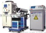 东莞模具激光焊接 激光模具焊接机 模具激光焊接机 超声波焊接机模具 模具激光焊