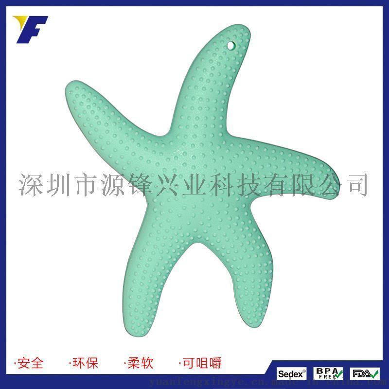 外貿熱銷款海星嬰兒牙咬膠矽膠寶寶安撫玩具兒童咬咬樂牙膠磨牙器