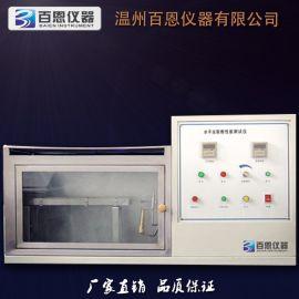 水平法-织物阻燃性能测试仪-温州百恩仪器