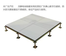 全钢防静电地板600架空活动地板机房专用厂家直销30/35mm