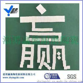 河北唐山赢驰供应10*10*3氧化铝陶瓷衬片高铝衬片