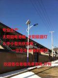 供应河北沧州太阳能路灯价格农村亮太阳能路灯