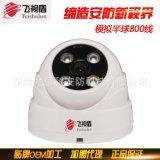 模拟800线高清监控摄像机 普通摄像头 家用安防监控系统 厂家直销