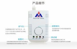 金秋佳节,厂家直销永康牌燃气泄漏探测报警器YK-828/RQ02