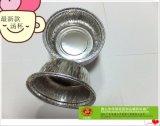 一次性錫紙湯碗/鋁箔圓形湯杯/外賣打包鋁杯/鋁箔餐盒/含蓋