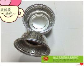 一次性锡纸汤碗/铝箔圆形汤杯/外 打包铝杯/铝箔餐盒/含盖
