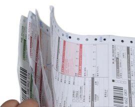 4联普通条码单/快递运单/详情单/物流运单/包裹单印刷