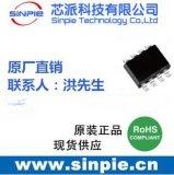 12V-24V降4.2V-8.4V鋰電充電管理晶片