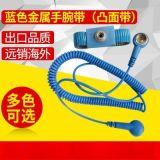 士达闻SDW-16pu防静电凸面蓝色金属手腕带