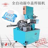 全自动湿巾盖焊接机 EVA湿巾翻盖熔接机 超声波焊盖机 厂家直销