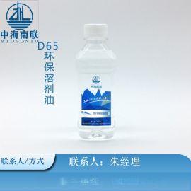 东莞无味溶剂油现货批发D65环保溶剂油胶粘剂专用溶剂油