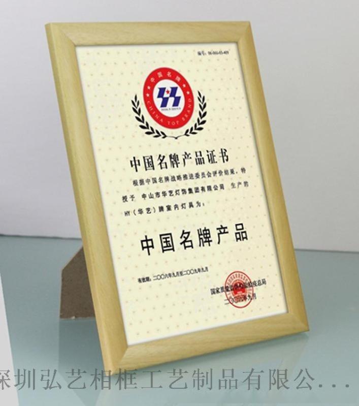 实木相框批发 A3/A4木质相框生产定制 各类证书专用相框 原木色