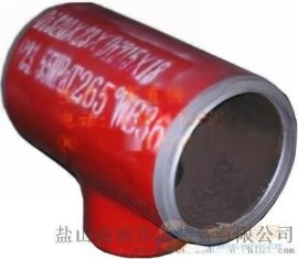 辽宁碳钢不锈钢等径三通承插三通异径三通鑫涌牌厂家直销