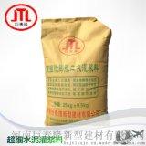 南阳超细水泥灌浆料 超细灌浆料厂家 灌浆料价格