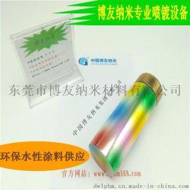 广州博友纳米喷镀设备 新型环保电镀技术