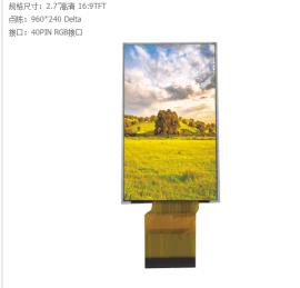 2.7寸TFT高清液晶显示屏,16:9,分辨率960*240