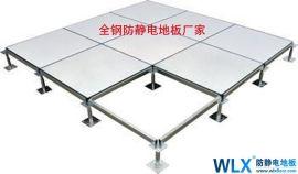 平凉机房防静电地板 pvc防静电地板 防静电活动地板价格